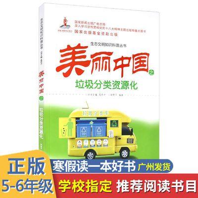 美丽中国之垃圾分类资源化生态文明知识科普书2020寒假读一本好书