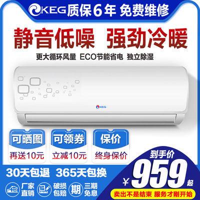 韩电空调挂机1匹/1.5P/2匹壁挂式非变频单冷冷暖静音节能联保特价