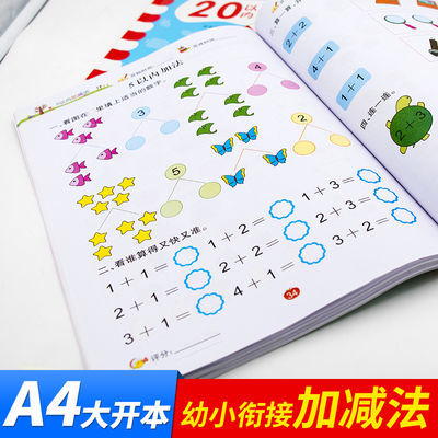 幼儿加减法5 10 20以内练习册学前大班3-6岁算术题教材图书书籍
