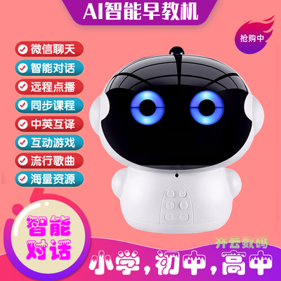 智能机器人小胖小帅语音聊天对话wifi儿童学习教育陪伴高科技礼物