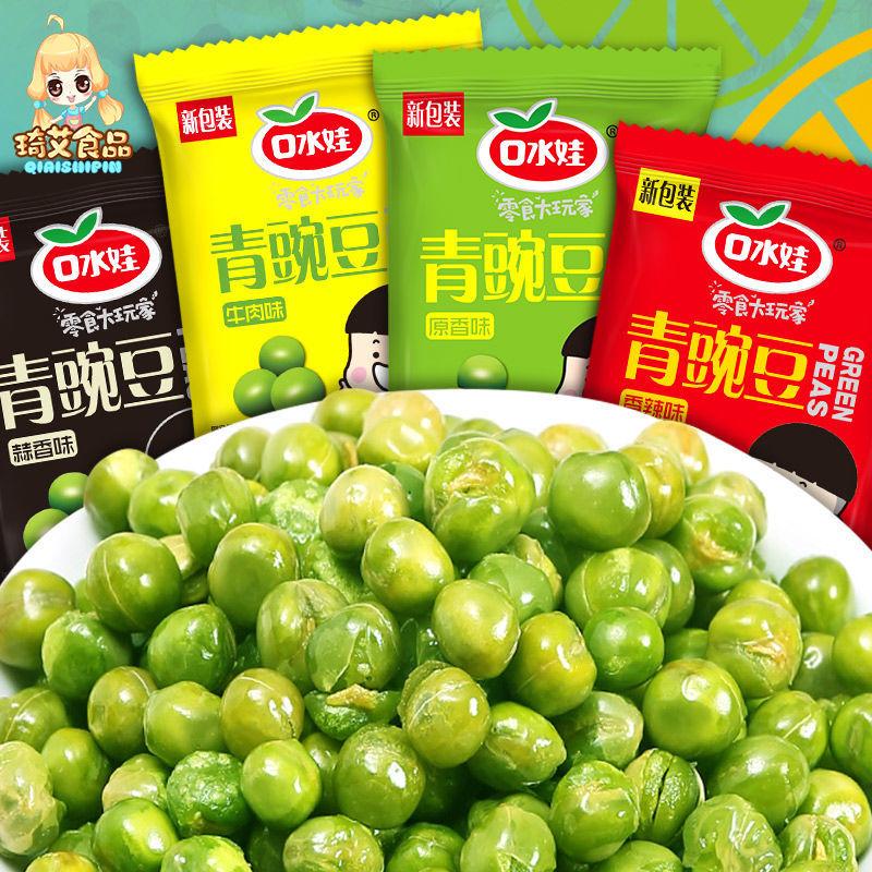 口水娃青豌豆青豆蒜香坚果炒货零食批发香辣牛肉味小包装散装20袋