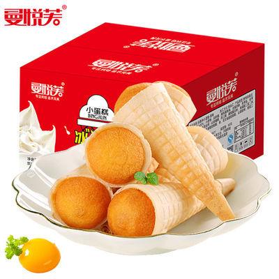 【买二份送一份】冰激凌小蛋糕儿童零食面包糕点10个/20个多规格