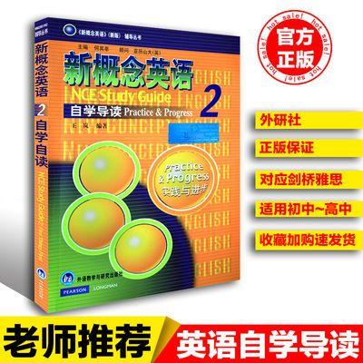 新概念英语2自学导读 官方正版新版教材朗文外研社 第二册实践与