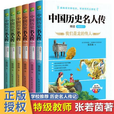 中国历史名人传精读全套6册双色插图版中国历史文化名人传丛书历