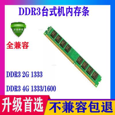 原装正品DDR2  800 DDR3 2G 4G  1333  1600台式机电脑内存条