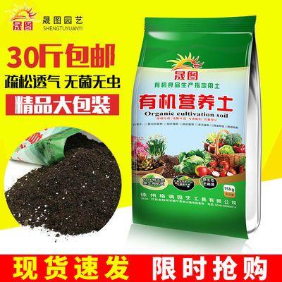 30斤营养土通用绿萝种植土多肉土蔬菜种花土育苗种菜土花盆土包邮