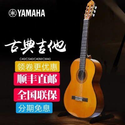 Yamaha雅马哈古典吉他C40/CS40初学者入门学生女36寸39寸古典吉他