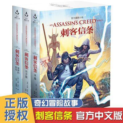 刺客信条末裔 可汗陵 诸神的命运 小说书籍中文版3册 马修柯比