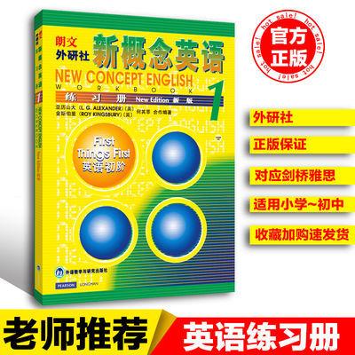 新概念英语1练习册官方正版新版教材朗文外研社适用小学~初中学生