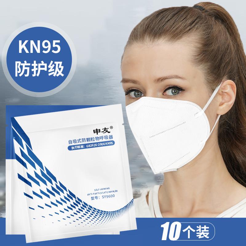 118元买KN95防飞沫口罩10只装