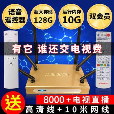 万利达网络电视机顶盒电视盒子家用WiFi高清播放器八核4K安卓128G
