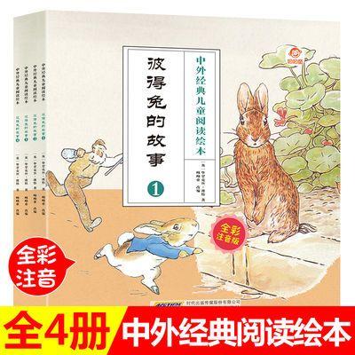 彼得兔的故事彩图注音版全4册中外经典阅读儿童绘本6-9-12小学生