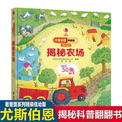 揭秘农场低幼版尤斯伯恩看里面系列风靡全球的英国儿童科普经典立
