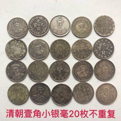包邮清朝时期1角壹角小银毫小银币收藏20枚不重复1角银元20枚