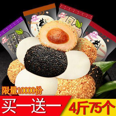 【买1送1】买2斤送2斤约73个爆浆麻薯干吃汤圆零食糕点250g/2000g