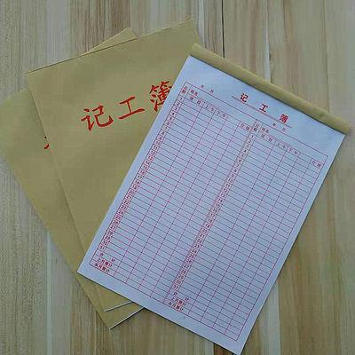 个人牛皮记工本工人记账工作工天本多功能工地建筑考勤表31天月表