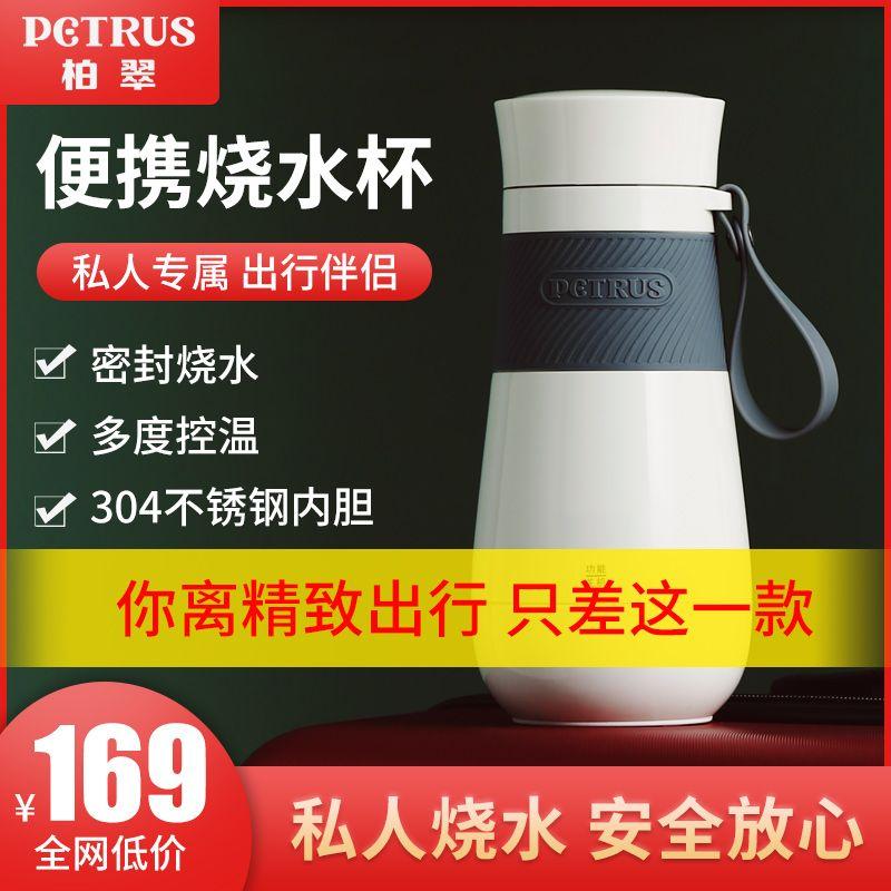 柏翠热水壶便携式电热水壶私人保温杯烧水杯家用旅行烧水壶PE2822