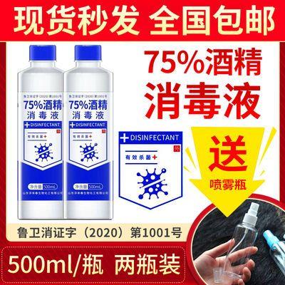 (现货秒发)浮来春75度医家用消毒水液酒精送喷雾瓶500ML大容量84