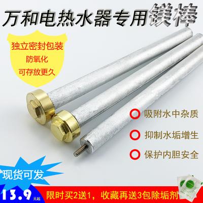 万和电热水器镁棒专用牺牲阳极棒40/50/60/80L排污口原厂配件