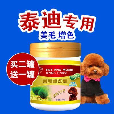买2送1 优宠乐狗狗海藻粉泰迪美毛粉增色亮毛发毛虾红素泰迪专用