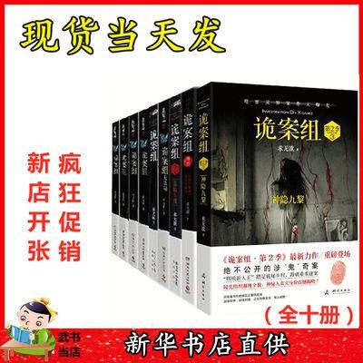 正版现货包邮诡案组全套10册恐怖诡异档案六臂罗刹求无欲作品