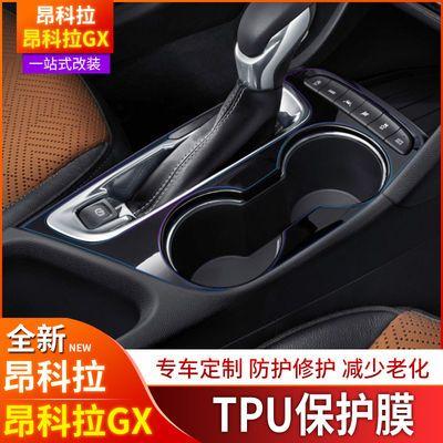 佳固适用于别克全新昂科拉GX内饰透明TPU保护膜中控排挡贴纸改装