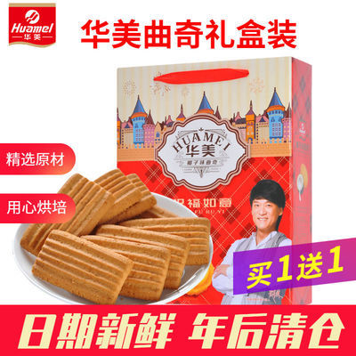 【买1送1】华美祝福如意大礼包718g年货礼盒点心糕点送礼曲奇饼干
