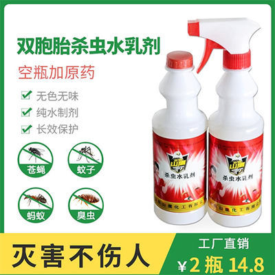 大山鹰灭蝇水乳剂灭蚂蚁喷雾剂无味杀虫水乳剂空瓶加原药500ml