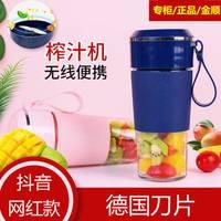 金顺便携式迷你榨汁机玻璃杯家用水果小型杯电动料理炸果汁充电式