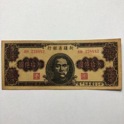 大面额民国纸币 民国三十八年1949年新疆省银行30亿元纸币 包邮