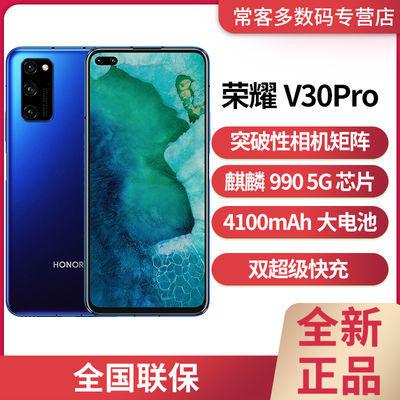华为HONOR/荣耀V30 PRO麒麟990双模5GSOC芯片突破性相机矩阵手机【成团后3天内发完】