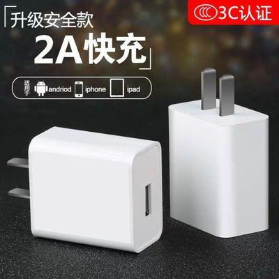 手机充电器插头2A安卓苹果华为手机数据线通用单口双口快充充电头
