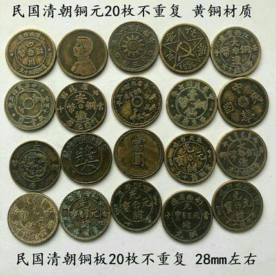 包邮清朝民国时期铜元铜板铜币20枚不重复直径28mm黄铜材质铜圆
