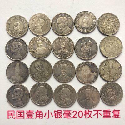 包邮民国时期1角壹角小银毫小银币收藏20枚不重复1角银元20枚