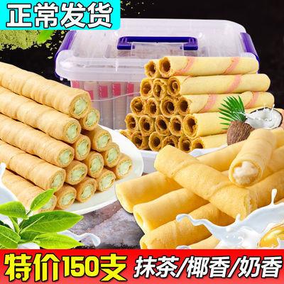 【特价150支】抹茶椰香奶香蛋卷饼干整箱散装零食批发18支-150支