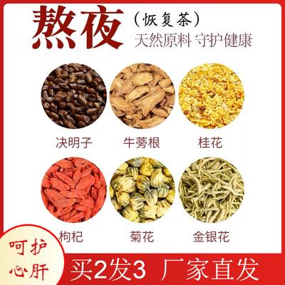 【买2包送1包】菊花决明子茶枸杞茶金银花组合茶胎菊茶花草茶