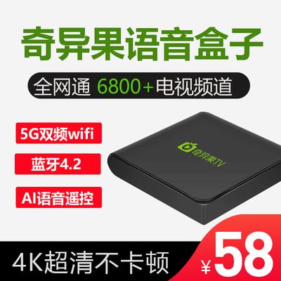 创舟C3电视盒子网络机顶盒高清家用无线智能AI语音4K魔盒全网通