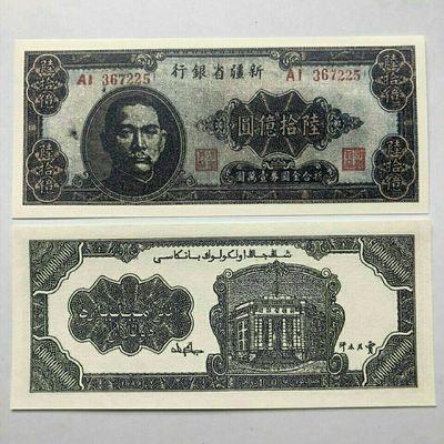 大面额民国纸币 1949年全新新疆省银行60亿元 �拾亿圆纸币包邮
