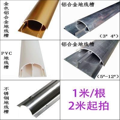 铝合金地线槽不锈钢PVC地线槽弧形线槽地板槽压线槽走线槽金色