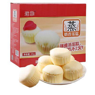 【遂雅旗舰店】遂雅蒸蛋糕多规格西式营养早餐糕点原味奶香蒸蛋糕