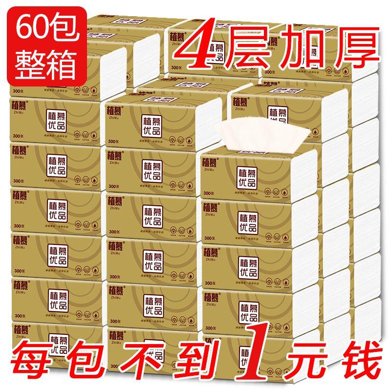 60包24包整箱装原木抽纸纸巾家庭装300张卫生纸面巾纸批发餐巾纸