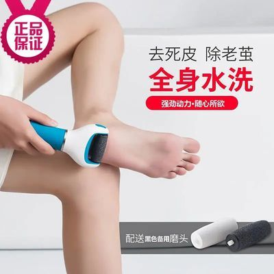 自动磨脚器电动充电式磨脚神器去脚皮死皮老茧刀修足机修脚器包邮