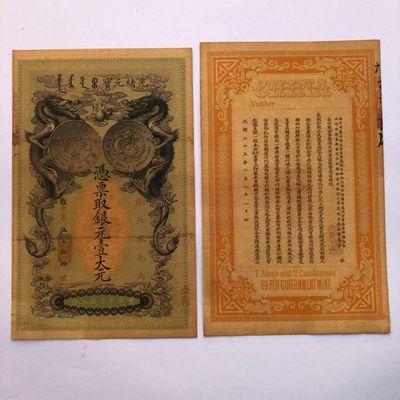 清朝纸币银票 湖北省造光绪元宝壹大元银票纸币 特价包邮