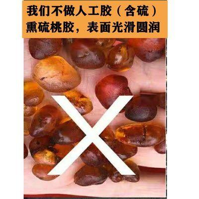 【假一赔十】桃胶天然野生农家食用500克g一斤云南桃花泪养颜特级