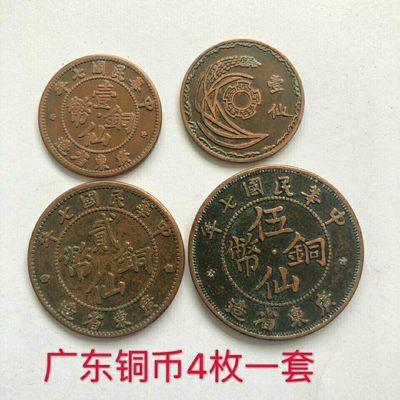 民国稀有铜元铜板铜币收藏 广东省造稀有铜币铜板大全套4枚 包邮