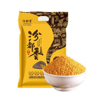 汾都香5斤山西农家养胃黄小米饭月子米五谷杂粮宝宝米小黄米2斤批