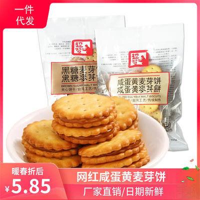 网红咸蛋黄麦芽饼黑糖饼干袋装零食焦糖夹心饼干台湾风味小包办公