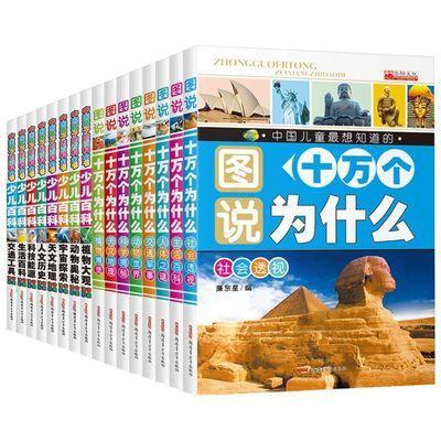 8本少儿百科全书 儿童图书科普百科知识丛书小学生课外书籍阅读物