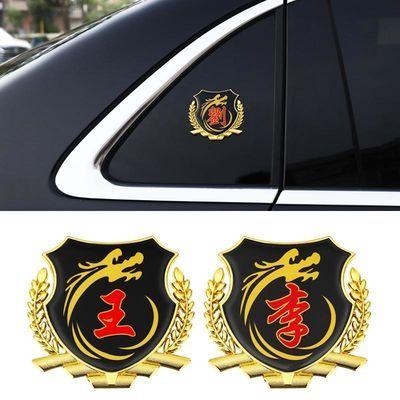 百家姓车贴3D立体侧标国旗汽车姓氏尾标外装饰品VIP车身金属车标