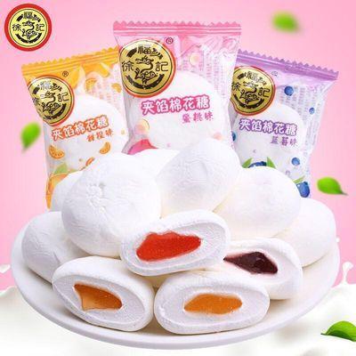 徐福记夹心棉花糖零食多口味水果馅糖果批发结婚喜糖软糖